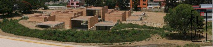 夯土墙学校