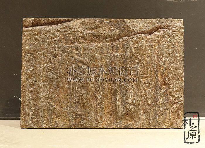 混凝土仿石