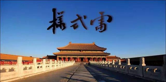 中国样式雷