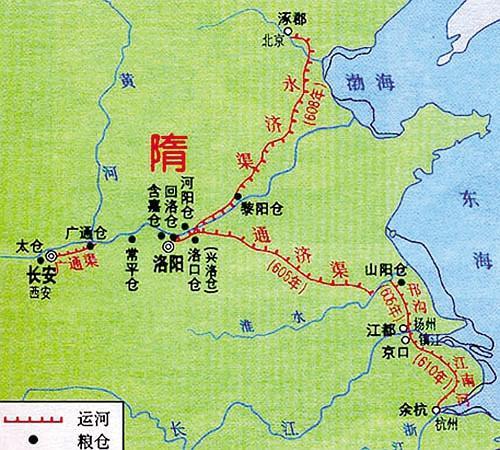 隋唐大运河
