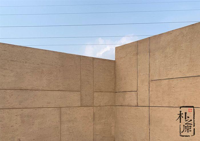 朴之原夯土墙挂板