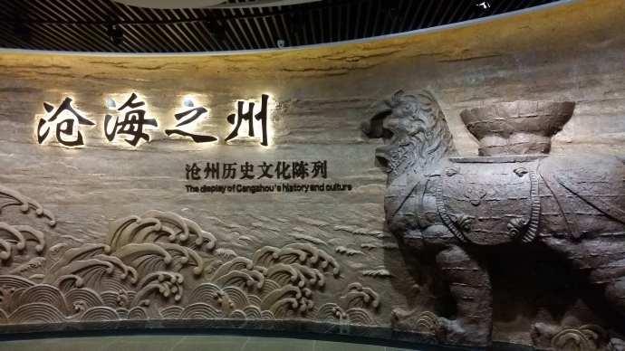 沧州夯土墙