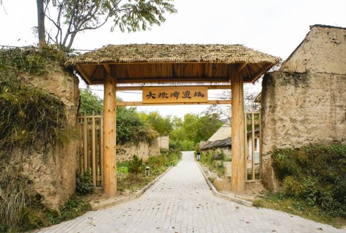 大地湾考古遗址