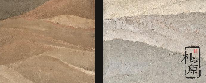 朴之原夯土墙