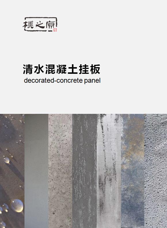 朴之原清水混凝土挂板