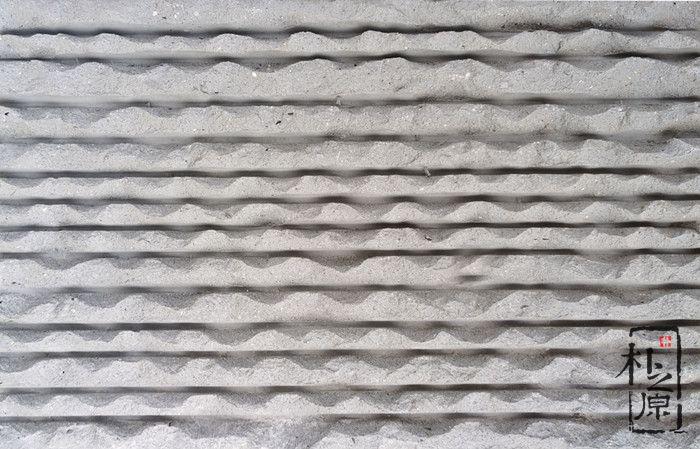 斧凿清水混凝土板