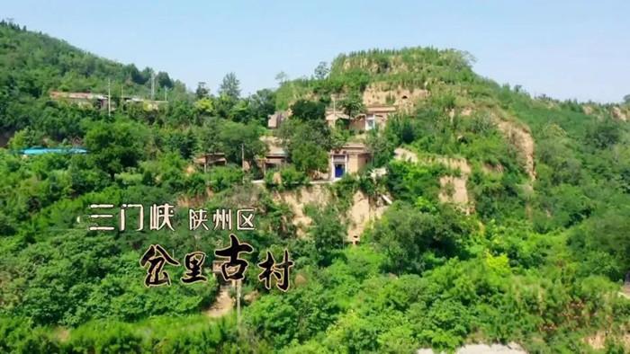 夯土墙古村落